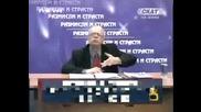 Най - Големите Изцепки На Професор Вучков!