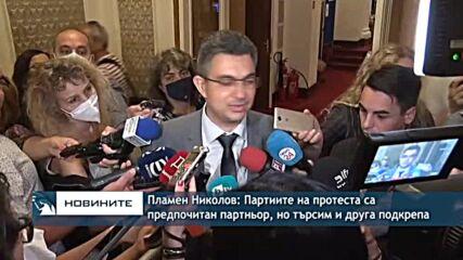 Пламен Николов: Партиите на протеста са предпочитан партньор, но търсим и друга подкрепа