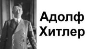 Мрачното обаяние на Адолф Хитлер и неговите съвременни измерения