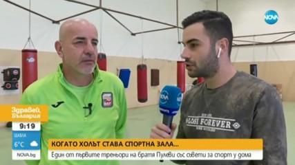 Треньор на братя Пулеви със съвети за домашна тренировка