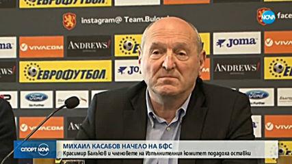 Спортни новини (18.10.2019 - късна емисия)