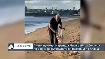 Личен пример: Нарендра Моди събира боклуци по време на сутрешната си разходка по плажа