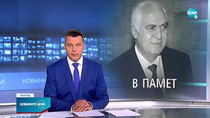 Почина бившият началник на генералния щаб на армията ген. Никола Колев