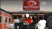 Бай Брадър - Един дол старс с Калина, Боби Турбото и Емил - Господари на ефира (05.12.2014)