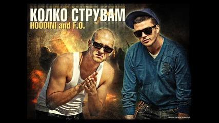Hoodini & F. O. - Колко Струвам (2013)