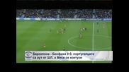 """""""Барса"""" - """"Бенфика"""" 0-0, Меси се контузи"""