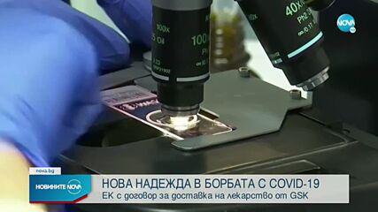 ЕК сключи договор за доставка на лекарство за COVID-19