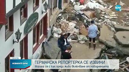 Германска репортерка се мазала с кал преди отразяване на наводненията в Германия