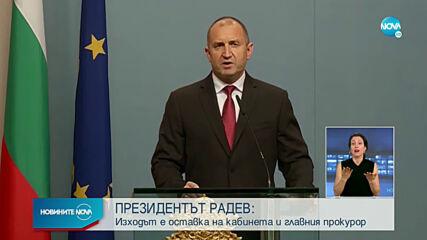Президентът поиска оставката на правителството и главния прокурор