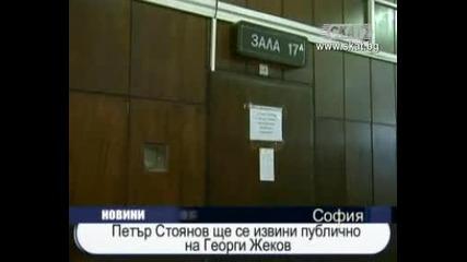 Петър Стоянов ще се извини публично на Георги Жеков