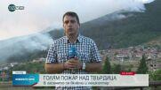 Голям горски пожар избухна край Твърдица