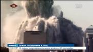 13 години след терористичните атаки в САЩ - Новините на Нова