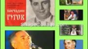 Костадин Гугов - Пилето ми пее