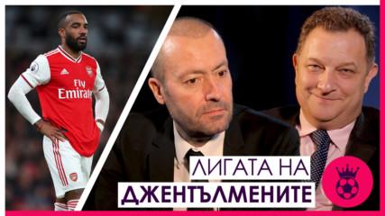 Фул Бактикос и скандалите в Арсенал // Лигата на джентълмените