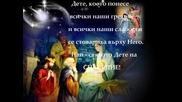 На всички - Честито Рождество Христово!