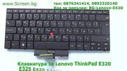 Клавиатура Lenovo E420 E420s E425 E320 E325 от Screen.bg