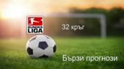 Шалке 04 Байерн Леверкузен И Борусия Дортмунд В Битка За Шампионска Лига