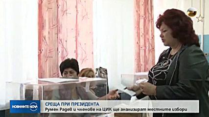 Радев и членове на ЦИК ще анализират местните избори