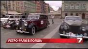 90-годишни Ролс - Ройс-и и Бентли-та на парад в Полша
