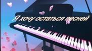 Алексей Брянцев - Остаться песней - Превод