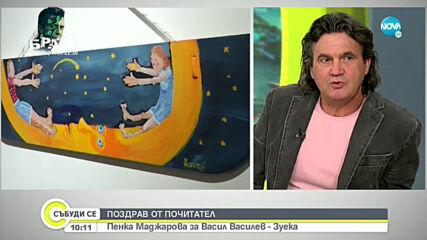 """""""Ние, българите"""" - новият канал на Васил Василев-Зуека и Влади Априлов"""