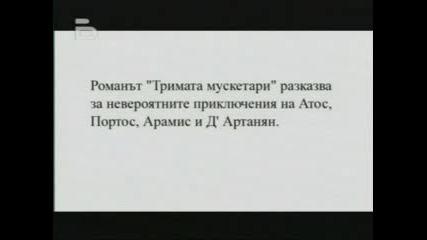 Сблъсък - Културовед Гъмов - Жени Приятели