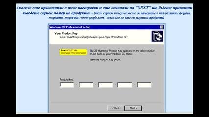 Преинсталиране на Windows Xp и настрийване на Bios
