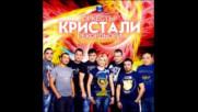 орк Кристали - Рекордьори 2013г. Албум