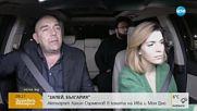 """""""ЗАПЕЙ, БЪЛГАРИЯ"""": Калин Сърменов в колата на Ива и Мон Дьо"""