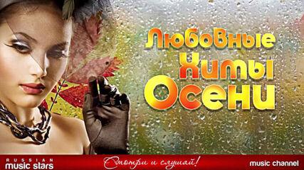 Любовные Хиты Осени! Красивые И Нежные Песни Для Романтического Осеннего Настроения!