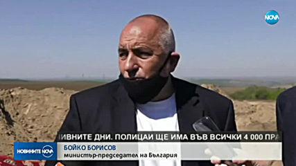 Борисов: Няма ваксина и лекарство за COVID-19, няма как светът да знае какво ще прави