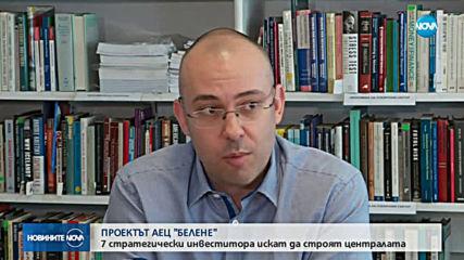 """И български компании искат да строят АЕЦ """"Белене"""""""