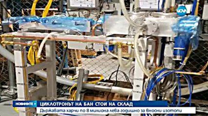 Циклотронът на БАН стои на склад