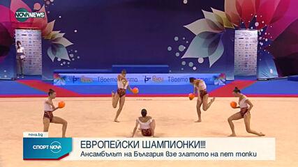 ГРАНДИОЗЕН УСПЕХ: Златен медал за България на финала на Европейското първенство