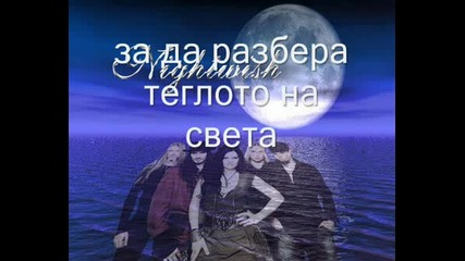 Nightwish - For The Heart I Once Had - Превод Vbox7