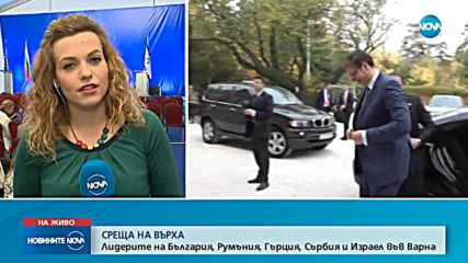 """Лидерите на България, Гърция, Румъния и Сърбия в """"Евксиноград"""""""
