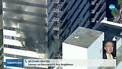 Пожар в сградата, в която живее българският консул в Лос Анджелис, има пострадали