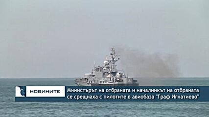 """Министърът на отбраната и началникът на отбраната се срещнаха с пилотите в авиобаза """"Граф Игнатиево"""