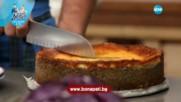 Макова торта - Бон Апети (02.11.2016)