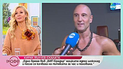 Кирил Вълчев - Скалата: Едно време мутрите наказваха лошите - На кафе (19.10.2018)