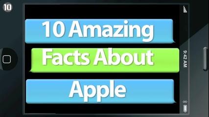10 невероятни факти за Apple