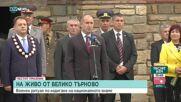 Във Велико Търново се състоя военен ритуал по издигането на националното знаме