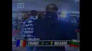 България - Франция 93