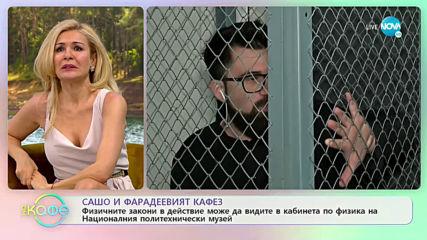 """Репортерът на предаването Сашо влиза във Фарадеев кафез - """"На кафе"""" (28.02.2020)"""