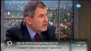 """Андреев: """"Атака"""" може да е оръжие на Русия срещу България"""