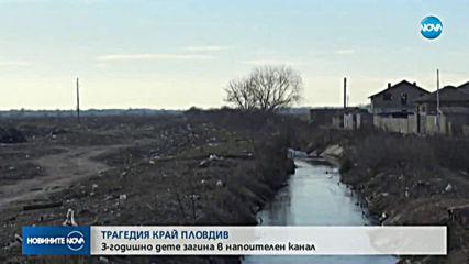 Откриха труп на дете в напоителен канал край Пловдив