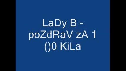 Lady B - Поздрав За 100 Кила