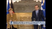 Меркел призова за единен отговор на ЕС на заплахата на Путин