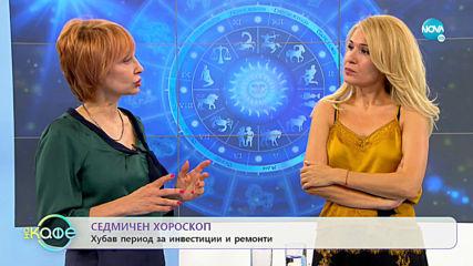 """Седмичен хороскоп - """"На кафе"""" (14.10.2019)"""