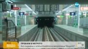 Късо съединение е забавило влаковете на метрото тази сутрин